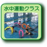 水中運動クラス