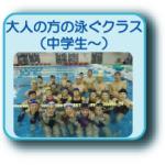 大人の方の泳ぐクラス
