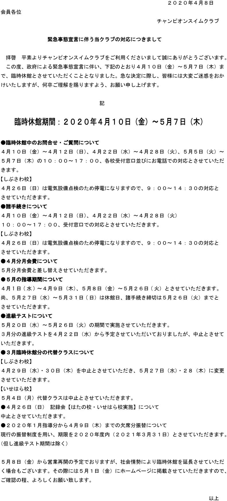 4月26日訂正緊急事態宣言に伴う対応について