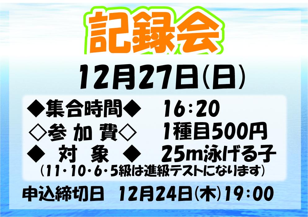 12月27日記録会