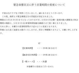 緊急事態宣言延長3月