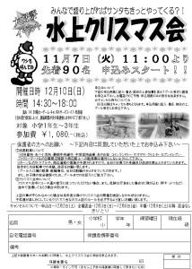 2017年クリスマス会申込用紙.pdf