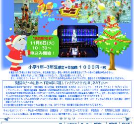 2018年水上クリスマス会申込書.pdf