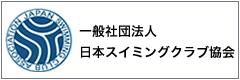 一般社団法人 日本スイミングクラブ