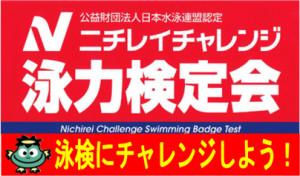 ニチレイ泳力検定会
