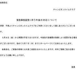 緊急事態宣言に伴う対応について【5月1日更新】