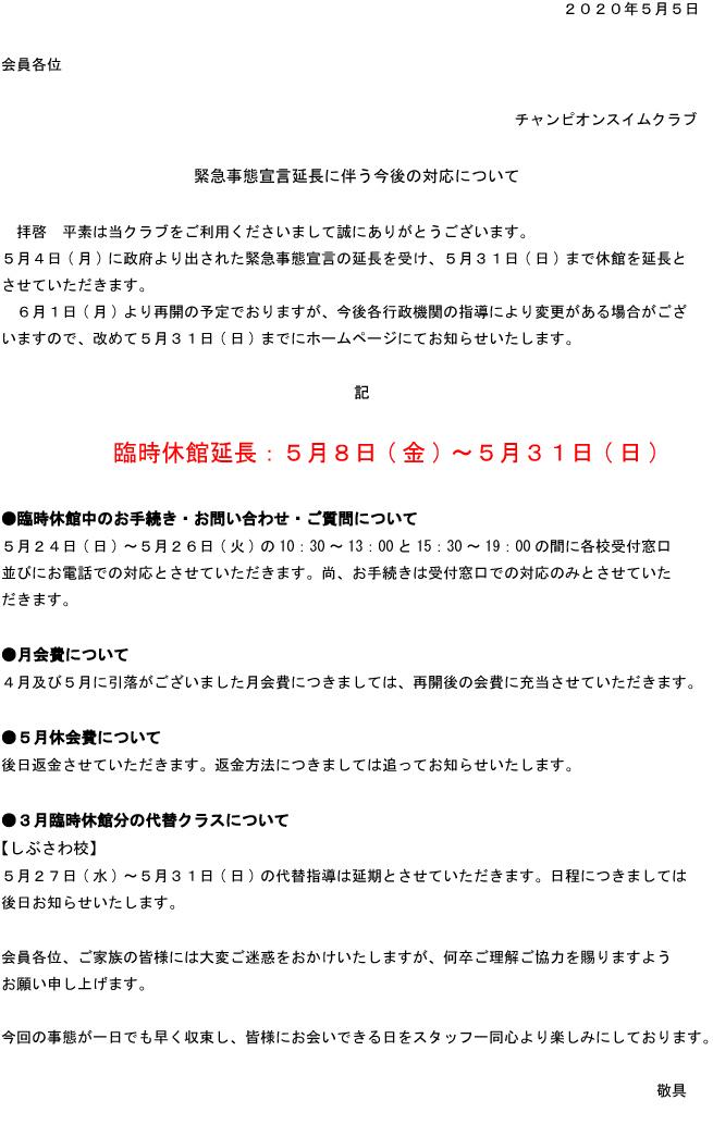 緊急事態宣言に伴う対応について【5月5日更新】