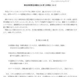 神奈川県緊急事態宣言に伴う営業について